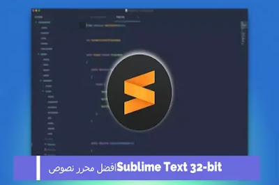 Sublime Text 32-bit افضل محرر نصوص