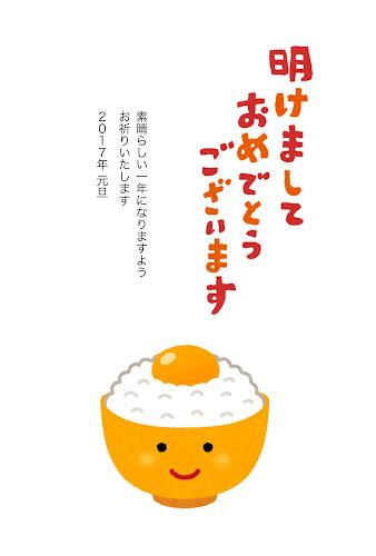 卵かけご飯のイラスト年賀状(酉年)