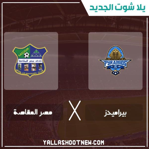 مشاهدة مباراة بيراميدز ومصر المقاصة بث مباشر اليوم 21-1-2020 في الدوري المصري