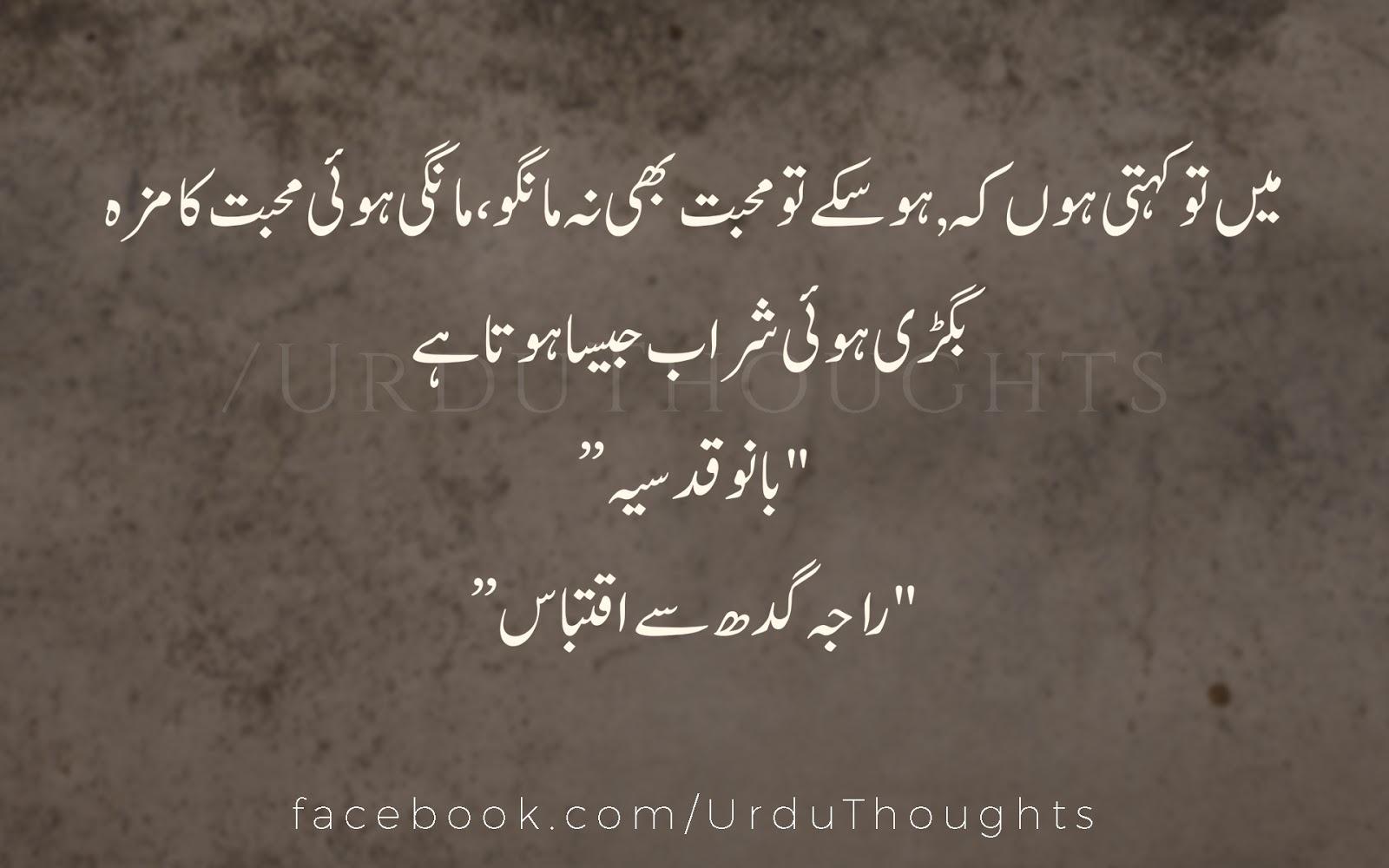 Best Sad Romantic Muhabbat People Life Urdu Quotes | Urdu ...