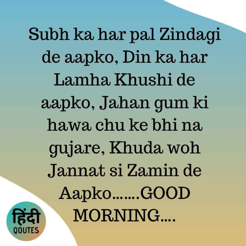 Good Morning Shayari - Hindi Quotes