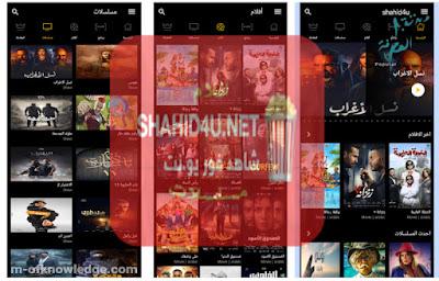 تحميل تطبيق شاهد فور يو Download the Streaming App shahed4u