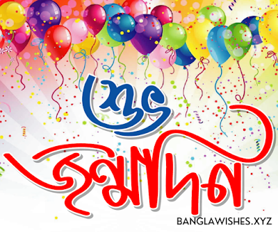 Bangla Birthday Wishes