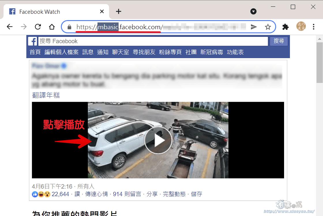 修改網址就能下載 Facebook 影片