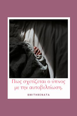Πως σχετίζεται ο ύπνος με την αυτοβελτίωση.