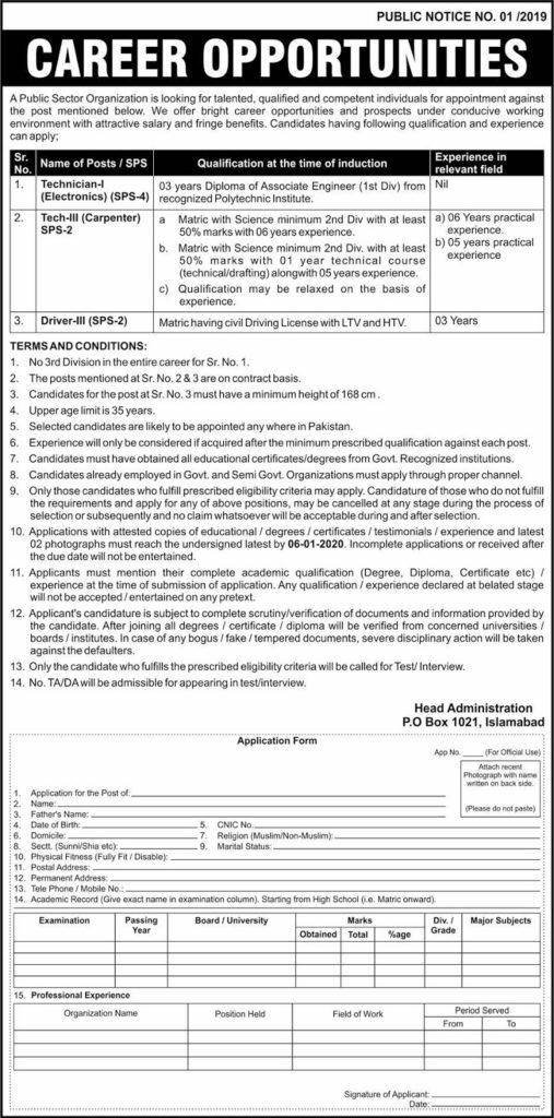 Jobs in Public Sector Organization Po Box No 1021 Islamabad 2020
