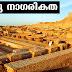 Indus Valley Civilization | Kerala PSC GK | Study Material