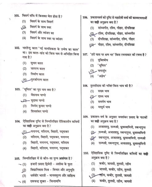 सप्लीमेंट्री पीडीऍफ़ बुक इन हिंदी  | Supplementary PDF Book in Hindi Free Download