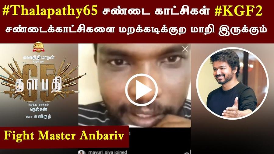 Thalapathy 65 சண்டை காட்சிகள் KGF 2 வை விட தரமா இருக்கும்!