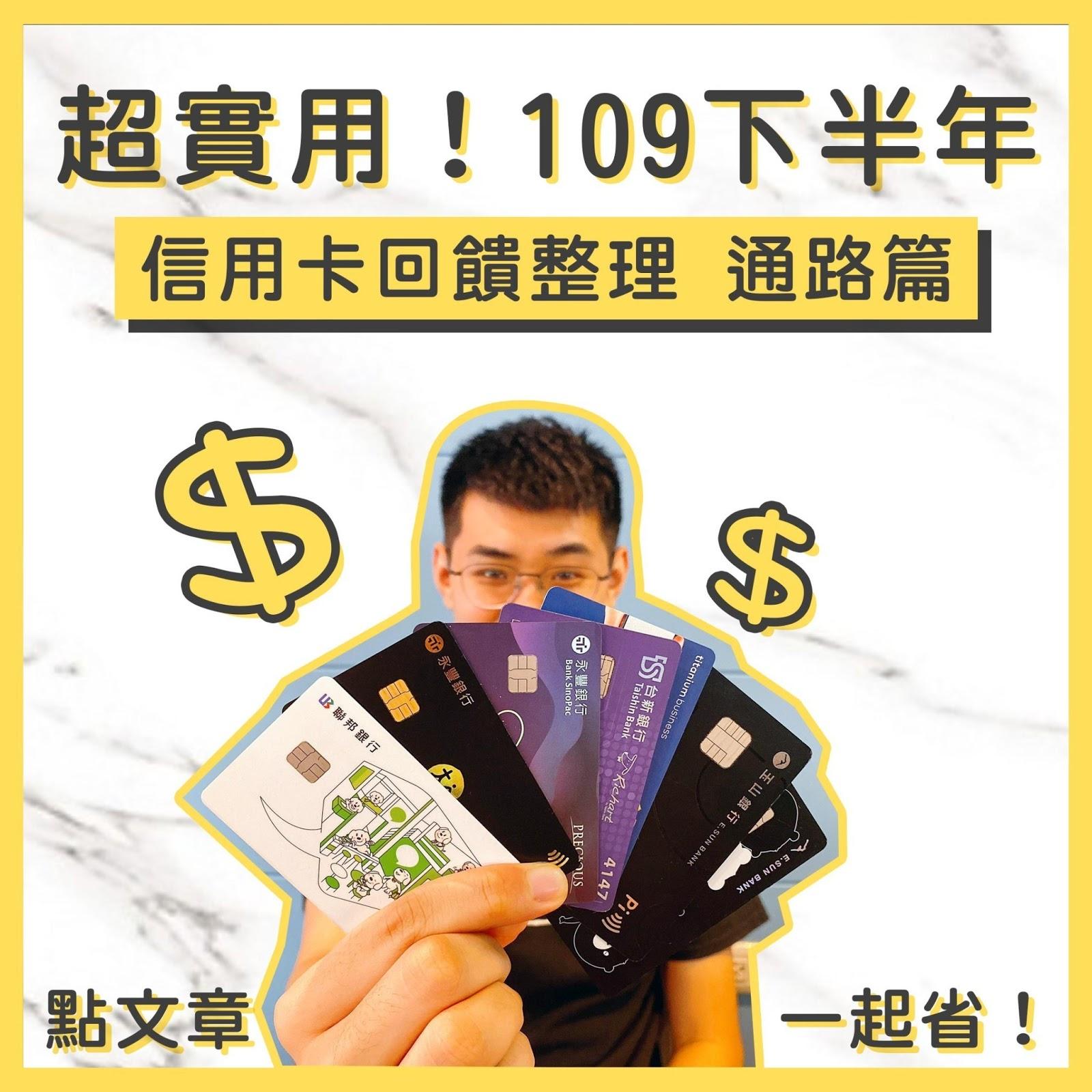 【超實用】109下半年信用卡回饋整理-通路篇|各銀行信用卡下半年回饋出爐、刷卡前必看高額回饋統整(持續更新)