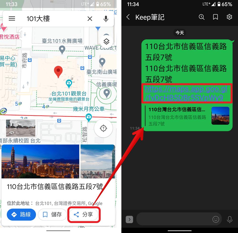 地址變成Google地圖導航QRCode