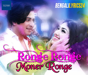 Ronge Ronge Moner Ronge - Rajneeti, Shakib Khan, Apu Biswas