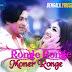 Ronge Ronge Moner Ronge Lyrics - Rajneeti | Shakib Khan, Apu Biswas