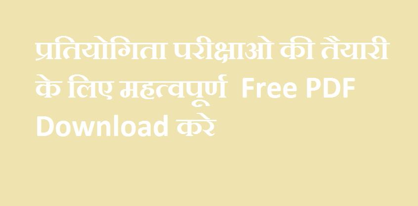 Ancient History Hindi
