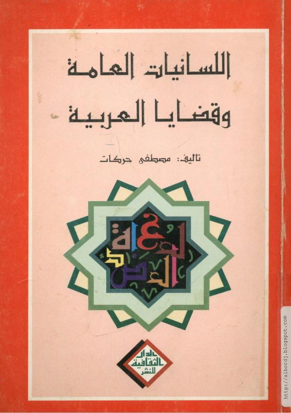 تحميل كتاب اللسانيات العامة وقضايا العربية