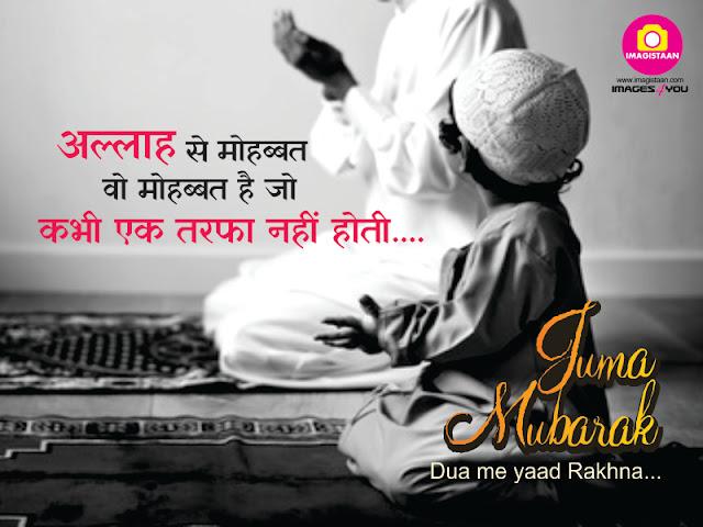 juma mubarak greetings & wishes, shayri for whatsapp, islamic shayri, juma mubarak message,