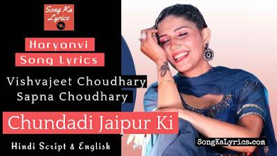 chundadi-jaipur-ki-lyrics