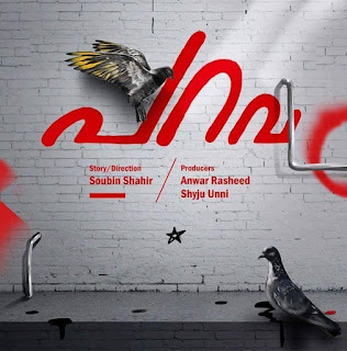 Parava song lyrics