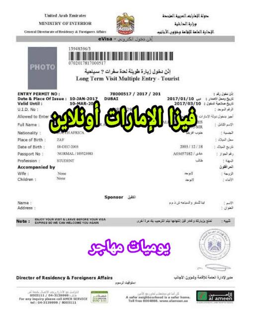 طلب تأشيرة الإمارات الإلكترونية