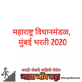 महाराष्ट्र विधानमंडळ, मुंबई भरती 2020 Maharashtra Vidhanmandal Recruitment 2020