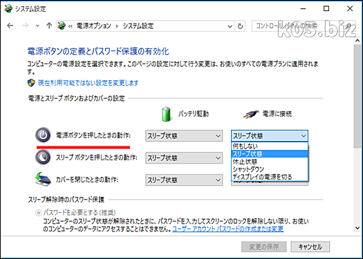 【Windows10】電源ボタンの動作を「スリープ 設定」にすると使い ...