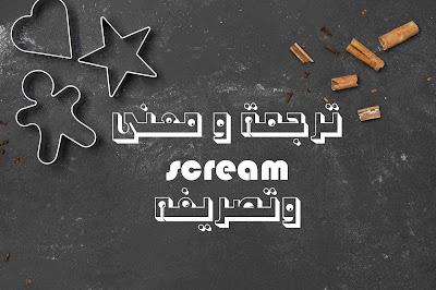 ترجمة و معنى scream وتصريفه