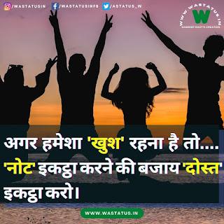 friendship status hindi फ्रेंडशिप स्टेटस हिंदी