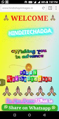 rakshabandhan wishing script