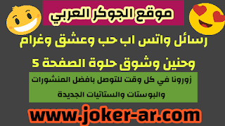 رسائل واتس اب حب وعشق وغرام وحنين وشوق حلوة الصفحة 5 اجمل الرسائل الرومنسية الجديدة - الجوكر العربي
