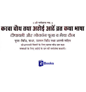 Karwa chouth, deepawali, goverdhan aur bhaiya dooj pooja