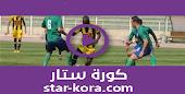 نتيجة مباراة مصر المقاصة والمقاولون العرب بث مباشر  25-09-2020 الدوري المصري