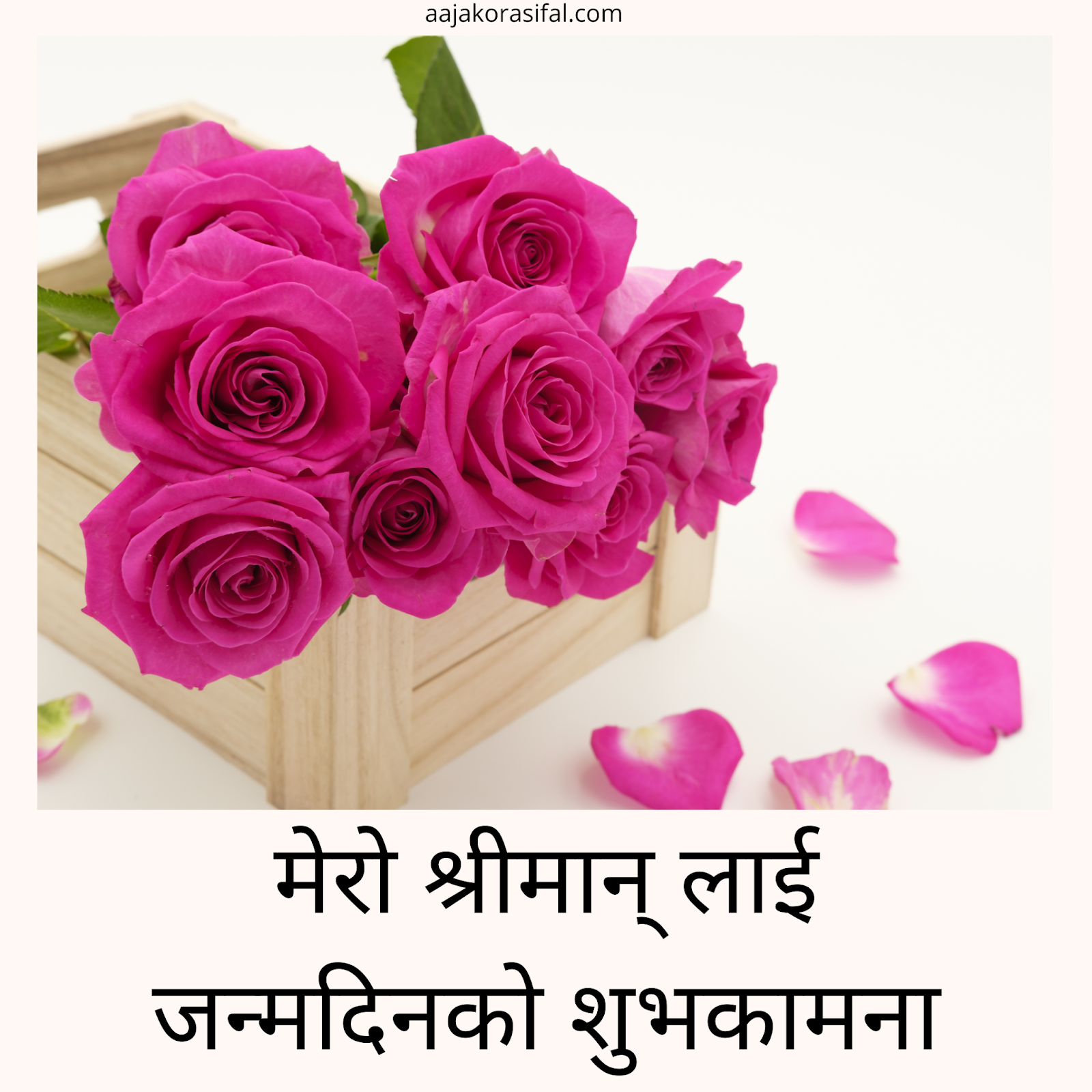 Birthday wishes for Husband in Nepali