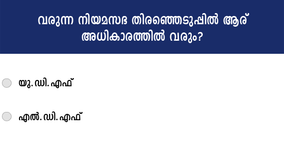 Who will rule Kerala for next 5 years? VOTE NOW & SHARE