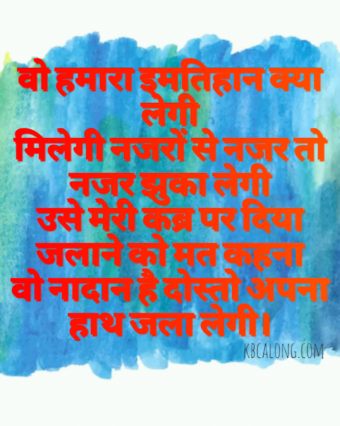 Best Images for Love you Shayari in Hindi and English - kbcalong