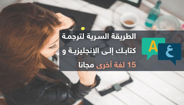 الطريقة السرية لترجمة كتابك إلى الإنجليزية و 15 لغة أخرى مجانا