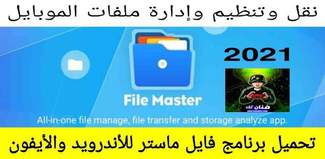 تحميل برنامج فايل ماستر File Master 2021 لنقل وتنظيم وإدارة ملفات الموبايل