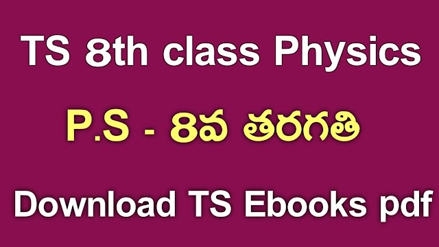 TS 8th Class Physics Textbook PDf Download | TS 8th Class Physics ebook Download | Telangana class 8 PS Textbook Download