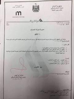 الجمعية العراقية للدفاع عن حقوق الصحفيين تطالب بايقاف التحقيق مع صحفيي صحيفة الصباح