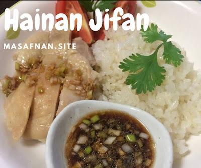 Delicius Hainan Jifan
