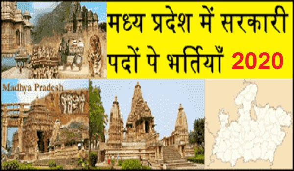 Govt Jobs In MP & Latest MP Online Jobs In Madhya Pradesh