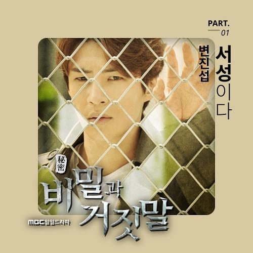 Byun Jinsub – Secrets And Lies OST Part.1
