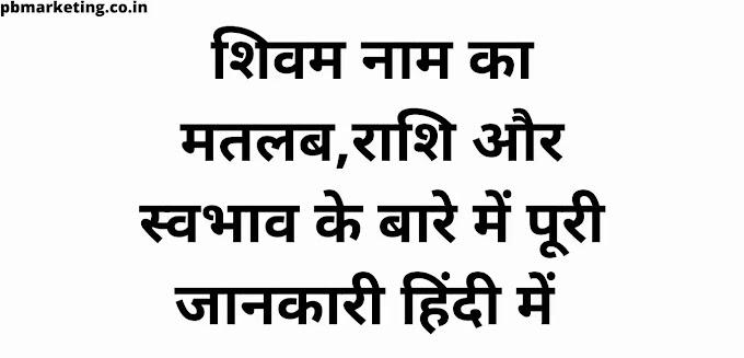 शिवम नाम का मतलब,राशि और स्वभाव के बारे में पूरी जानकारी हिंदी में