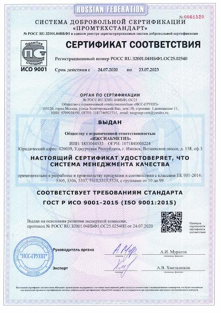 сертификат ижснабметиз