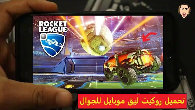تحميل لعبة Rocket League Mobile
