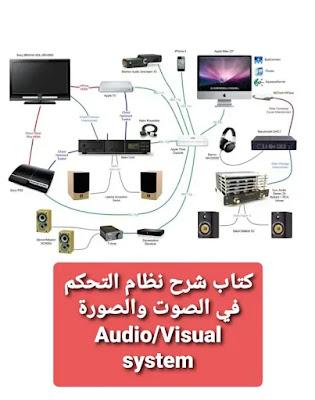 تحميل كتاب شرح نظام التحكم في الصوت والفيديو Audio Visual system للمهندس/ أحمد عيسي
