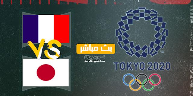 نتيجة مباراة فرنسا واليابان بتاريخ 28-07-2021 في الألعاب الأولمبية 2020