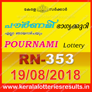 """kerala lottery result 19 8 2018 pournami RN 353"" 19th August 2018 Result, kerala lottery, kl result, yesterday lottery results, lotteries results, keralalotteries, kerala lottery, keralalotteryresult, kerala lottery result, kerala lottery result live, kerala lottery today, kerala lottery result today, kerala lottery results today, today kerala lottery result, 19 8 2018, 19.8.2018, kerala lottery result 19-08-2018, pournami lottery results, kerala lottery result today pournami, pournami lottery result, kerala lottery result pournami today, kerala lottery pournami today result, pournami kerala lottery result, pournami lottery RN 353 results 19-8-2018, pournami lottery RN 353, live pournami lottery RN-353, pournami lottery, 19/08/2018 kerala lottery today result pournami, pournami lottery RN-353 19/8/2018, today pournami lottery result, pournami lottery today result, pournami lottery results today, today kerala lottery result pournami, kerala lottery results today pournami, pournami lottery today, today lottery result pournami, pournami lottery result today, kerala lottery result live, kerala lottery bumper result, kerala lottery result yesterday, kerala lottery result today, kerala online lottery results, kerala lottery draw, kerala lottery results, kerala state lottery today, kerala lottare, kerala lottery result, lottery today, kerala lottery today draw result"