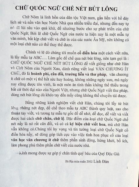 CHỮ QUỐC NGỮ NÉT BÚT LÔNG - Linh Đàn IMG_2747