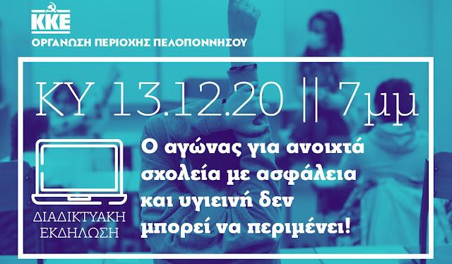 """Διαδικτυακή εκδήλωση της Κ.Ο. Πελοποννήσου του ΚΚΕ: """"Ο αγώνας για ανοιχτά σχολεία με ασφάλεια και υγιεινή δεν μπορεί να περιμένει"""""""
