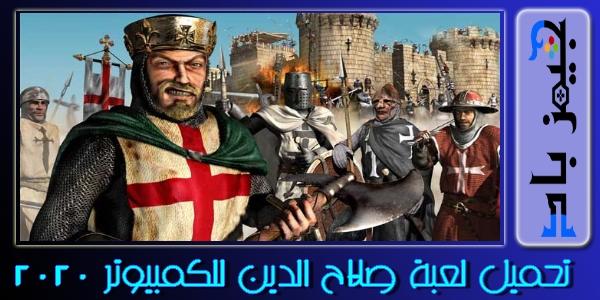 تحميل لعبة صلاح الدين الاصلية